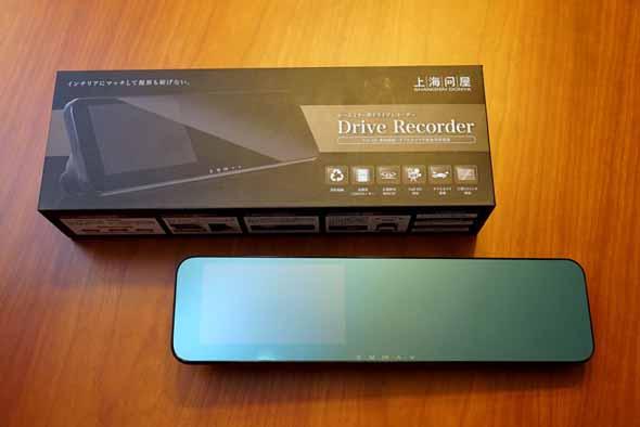 上海問屋「ルームミラー型ドライブレコーダー」