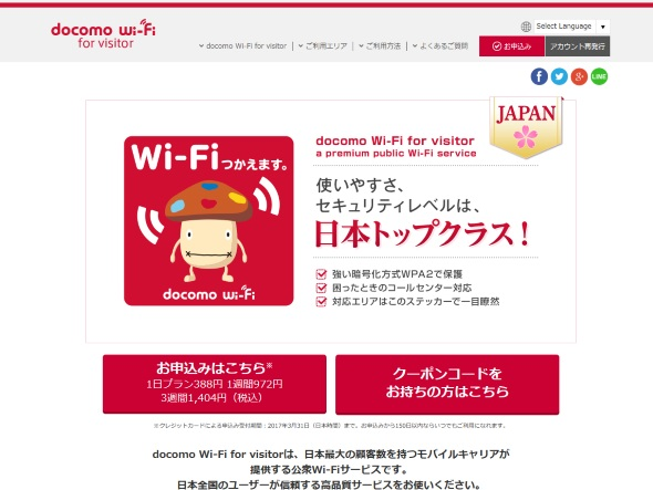 docomo Wi-Fi for visitor