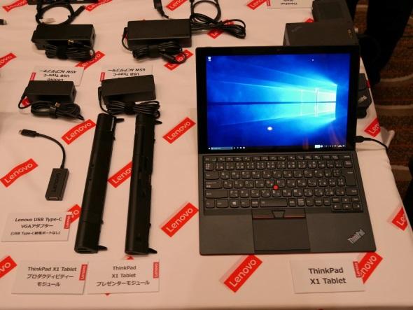 ThinkPad X1 Tablet(第2世代)