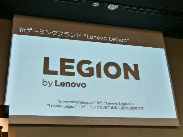 Legion by Lenovoのロゴ