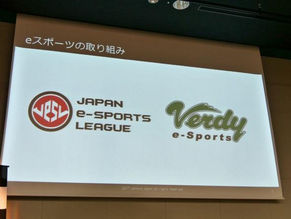 レノボ・ジャパンは東京ヴェルディ eスポーツチームのスポンサー