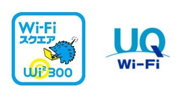 Wi-FiスクエアとUQ Wi-Fiのロゴ