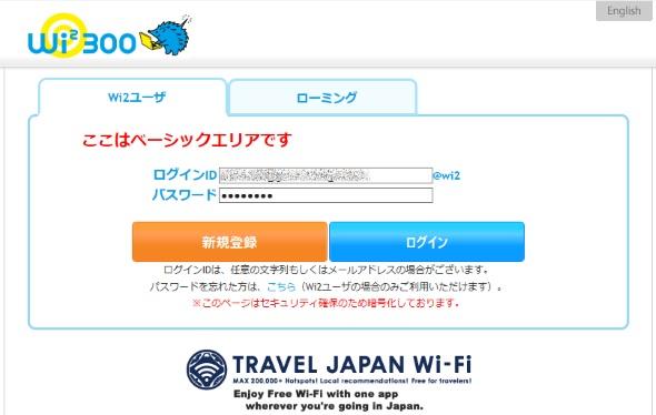 Web認証画面