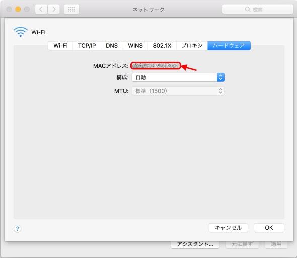 macOSでのチェック方法