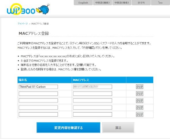 MACアドレス登録画面