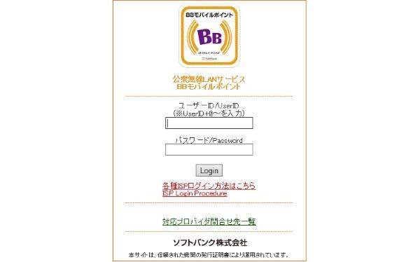 BBモバイルポイントのログイン画面