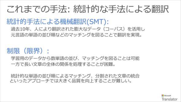 Microsoft Translator 02