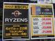 ドタキャン:Ryzen 5シリーズの一部モデルを発売延期 「出荷の日程上の都合」