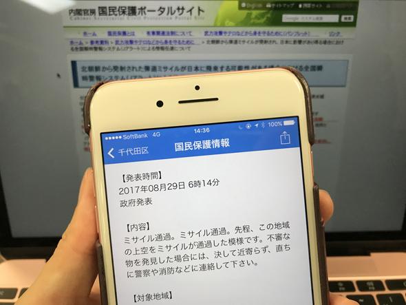 iPhoneでJアラートを受信できているか設定を確認する:アップルPickUp! - ITmedia PC USER