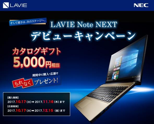 LAVIE Note NEXT デビューキャンペーン