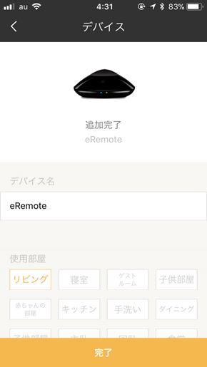 eRemote