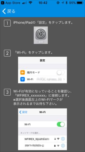 RS-WFIREX3 setting 04