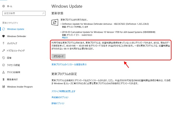 抑制中のWindows Update