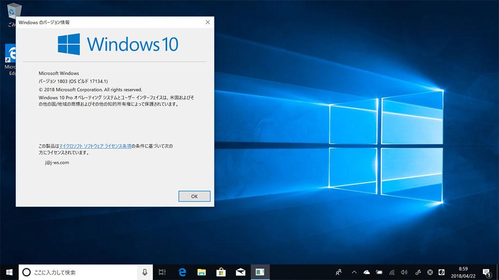 Windows 10大型アップデート「April 2018 Update」は何が新しくなったのか:鈴木淳也の「Windowsフロントライン」(1/3 ページ)