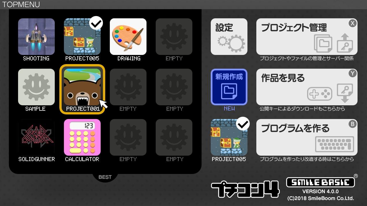 [ITmedia PC USER] スマイルブーム、Nintendo Switchでプログラムを楽しめる「プチコン4 SmileBASIC」