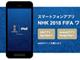 これぞ新時代の観戦スタイル! NHKのロシアW杯アプリがとにかくすごい