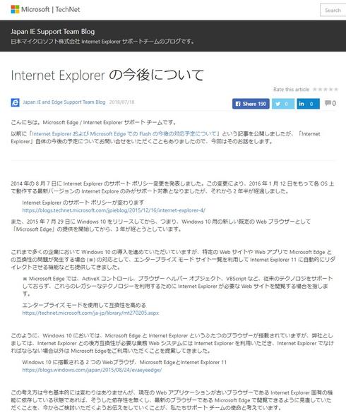 internet explorerの今後について 日本ms ブログ公開 世のコンテンツ