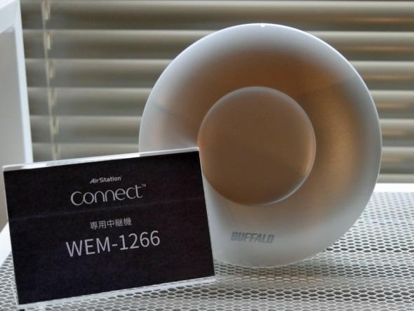 WEM-1266