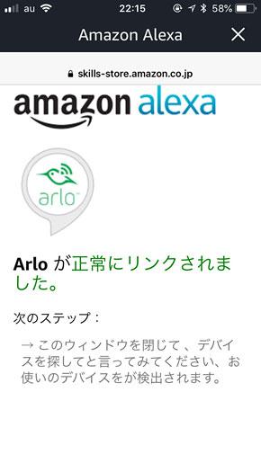 Arlo Q
