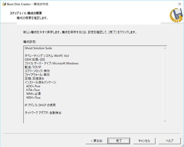 Windows 10への移行で悩むIT担当者は「Symantec Ghost Solution