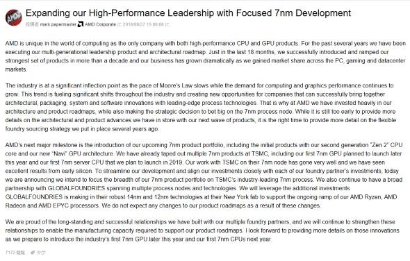 AMDの発表文全文