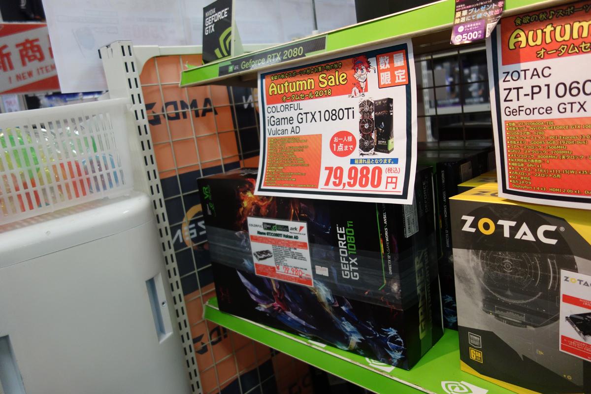 GTX 1080搭載カードが税込み5万8800円 次世代GPU登場でむしろ人気に