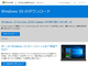 「Windows 10 October 2018 Update」一般提供再開