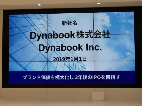 Dynabook株式会社