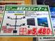 4連ディスプレイアームも256GB microSDXCカードも5000円台