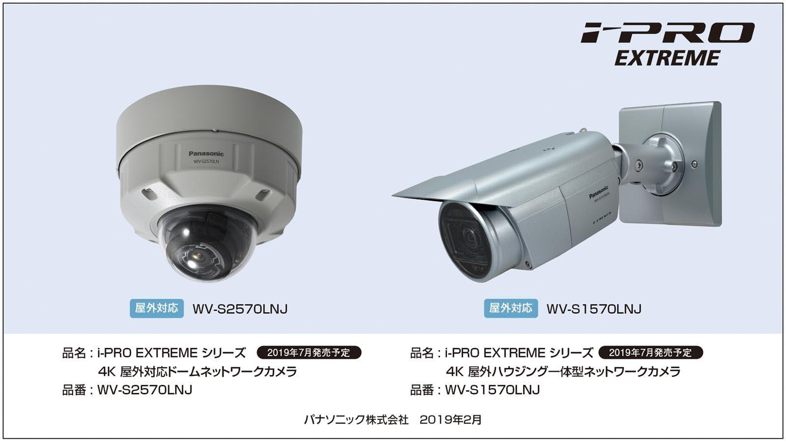 パナソニック、法人向け監視カメラに4K対応モデル2機種を追加