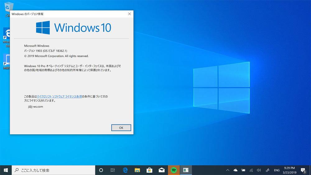 ウインドウズ 10 バージョン 1903 Windows 10 Version