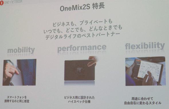 OneMix
