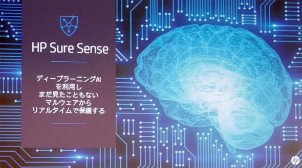 Sure Sense