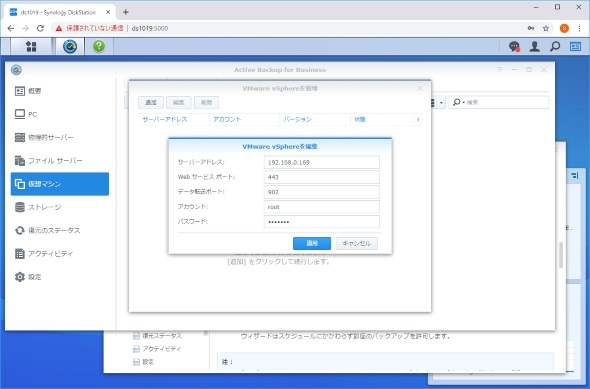 Synology Active Backup for Business」なら無償でビジネス用途