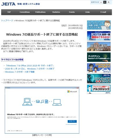 「Windows 7の延長サポート終了に関する注意喚起」