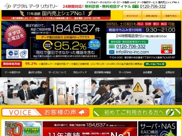 デジタルデータリカバリーのWebサイト