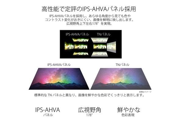 非光沢AHVAパネルを搭載