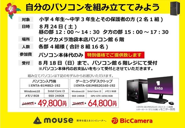 Bic_Camera