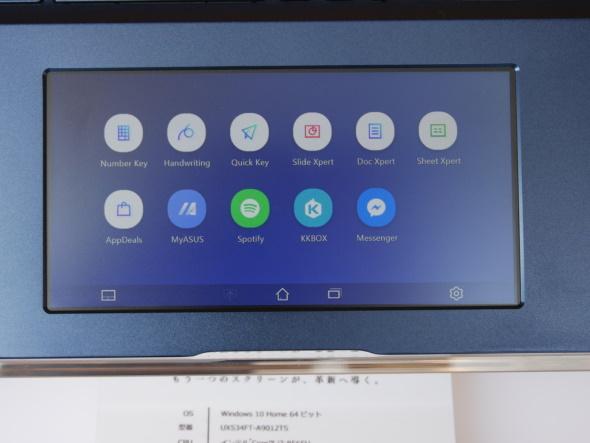 ScreenPad 2.0