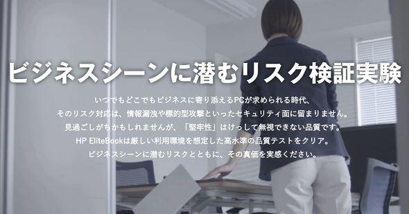 日本HPビジネスPC
