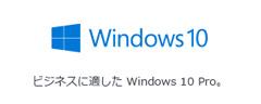Windows 10バナー