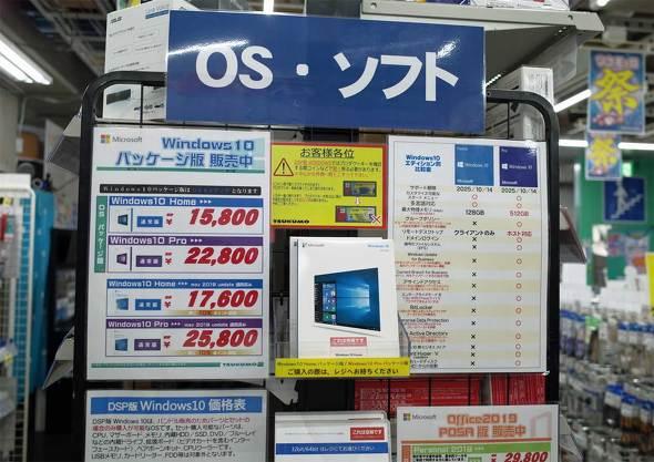 Windows 10 リテール版