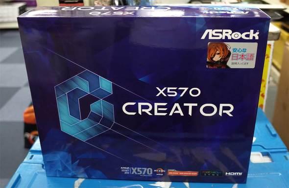 X570 Creator
