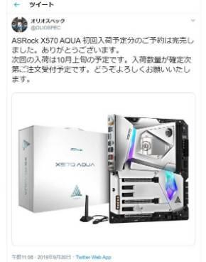 X570 AQUA