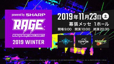 eスポーツイベント「RAGE 2019 Winter powered by SHARP」