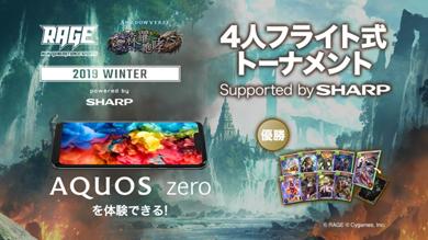 「Shadowverse」4人フライト式トーナメントでは「AQUOS Zero」を体感できる