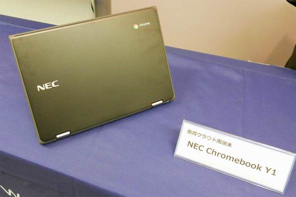 Chromebook Y1