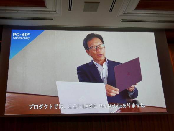 NECPCにメッセージを寄せる齋藤社長