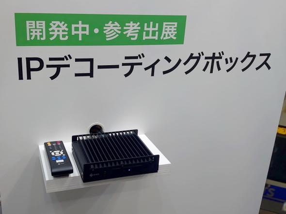 IPデコーディングボックス(仮)