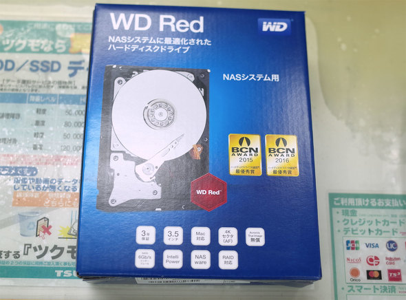 WD Red WD140EFFX-RT